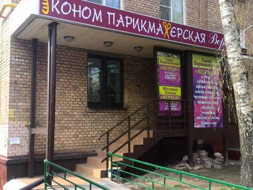 Салон красоты, парикмахерская Новогиреево